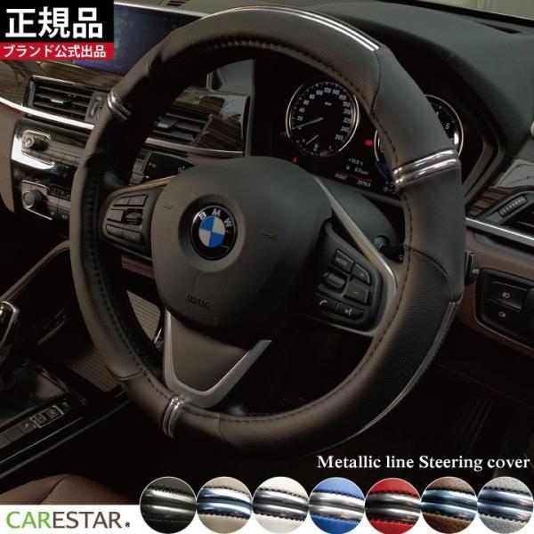 ハンドルカバー メタリックライン Sサイズ O型 ステアリング カバー 軽自動車 普通車 内装用品 送料無料 Z-style ブランド正規品 carestar