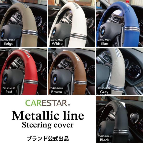 ハンドルカバー メタリックライン Sサイズ O型 ステアリング カバー 軽自動車 普通車 内装用品 送料無料 Z-style ブランド正規品 carestar 13