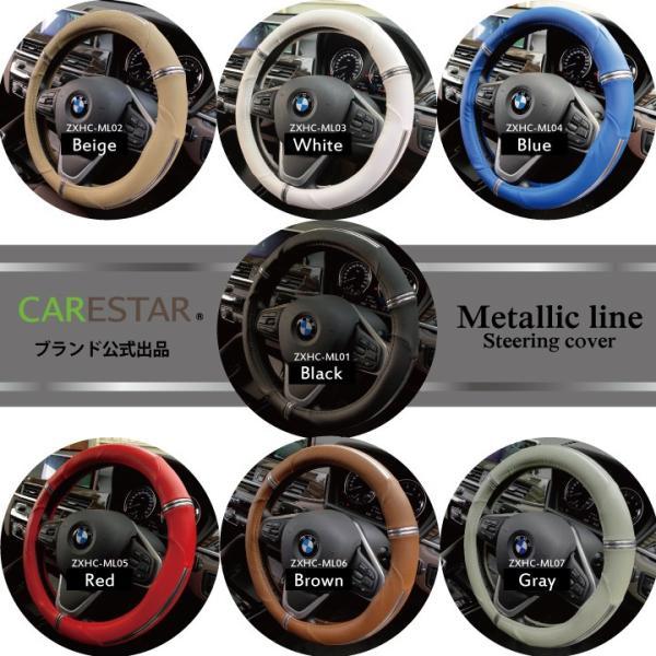 ハンドルカバー メタリックライン Sサイズ O型 ステアリング カバー 軽自動車 普通車 内装用品 送料無料 Z-style ブランド正規品 carestar 14