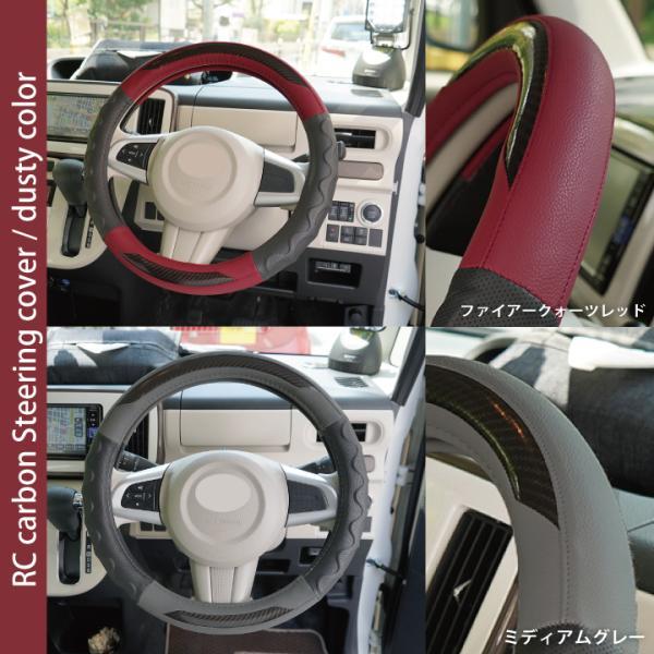 ハンドルカバー RCカーボン Sサイズ D型 O型 ステアリング カバー 軽自動車 普通車 内装用品 Z-style|carestar|19