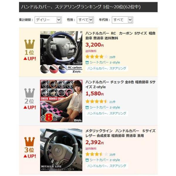 ハンドルカバー RCカーボン Sサイズ D型 O型 ステアリング カバー 軽自動車 普通車 内装用品 Z-style|carestar|09
