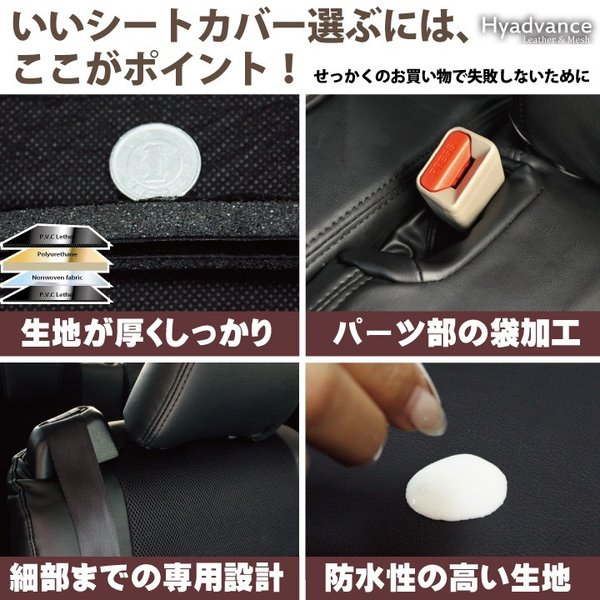 トヨタ アクア シートカバー 専用 レザー & メッシュ HYADVANCE ブラック カーシート カバー Z-style ブランド carestar 05