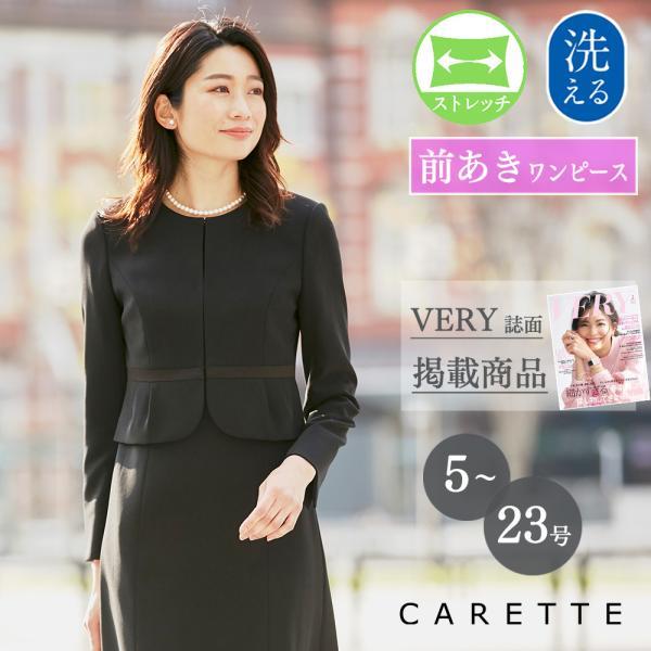 【1003405】ブラックフォーマル ワンピーススーツ 送料無料 5号〜23号 レディース 女性 洗える ウォッシャブル|carette-shop