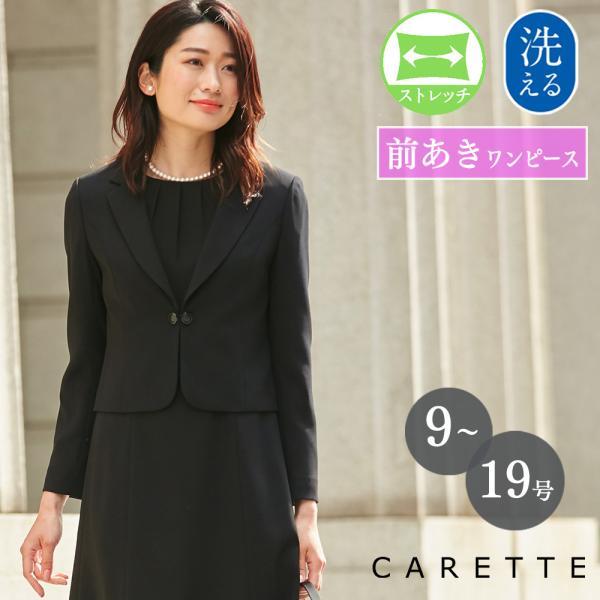 【1003406】ブラックフォーマル ワンピーススーツ 送料無料 レディース 女性 洗える ウォッシャブル|carette-shop