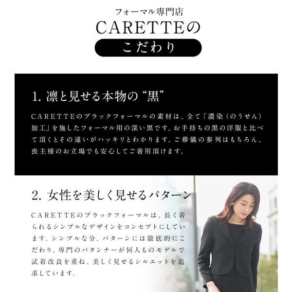【1003406】ブラックフォーマル ワンピーススーツ 送料無料 レディース 女性 洗える ウォッシャブル|carette-shop|02