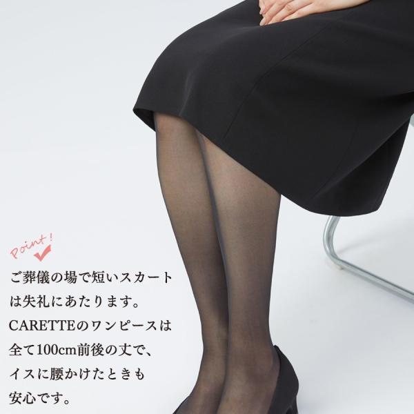 【1003406】ブラックフォーマル ワンピーススーツ 送料無料 レディース 女性 洗える ウォッシャブル|carette-shop|11