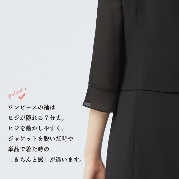【1003406】ブラックフォーマル ワンピーススーツ 送料無料 レディース 女性 洗える ウォッシャブル|carette-shop|12