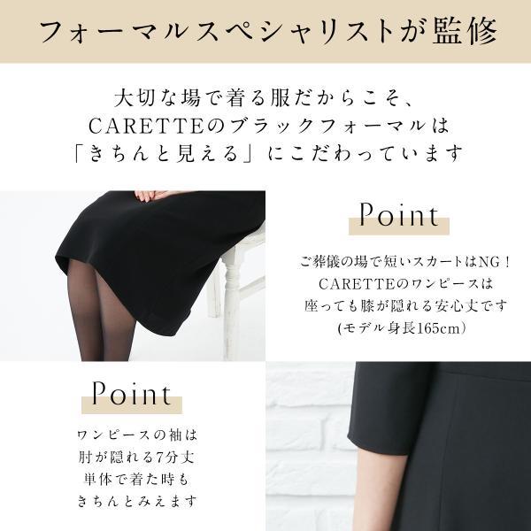 【1003406】ブラックフォーマル ワンピーススーツ 送料無料 レディース 女性 洗える ウォッシャブル|carette-shop|05