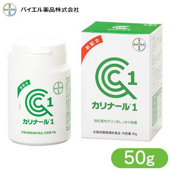 バイエル カリナール1 50g (ドッグフード/キャットフード/サプリメント(サプリ・Supplement)/犬用サプリメント/猫用サプリメント/栄養補助食品)|carezza