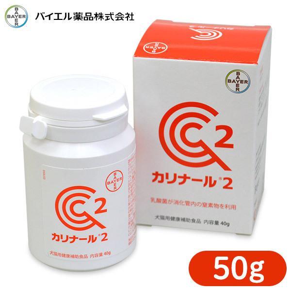 バイエル カリナール2 40g (ドッグフード/キャットフード/サプリメント(サプリ・Supplement)/犬用サプリメント/猫用サプリメント/栄養補助食品)|carezza
