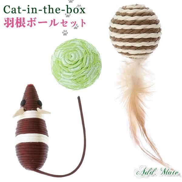 アドメイト cat in the box 羽根ボールセット(猫おもちゃ/猫のおもちゃ/猫用おもちゃ/ボール/ねずみ玩具/羽根/猫用品/オモチャ/玩具)