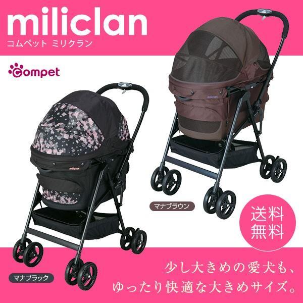 コムペット ミリクラン miliclan (中型犬用キャリーバッグ/キャリーカート/ペットバギー/ペットカート)(お散歩グッズ/おでかけグッズ) 同梱不可