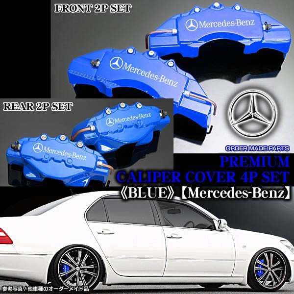 キャリパーカバー s500 500l w221ベンツ mercedes benzステッカー付 客