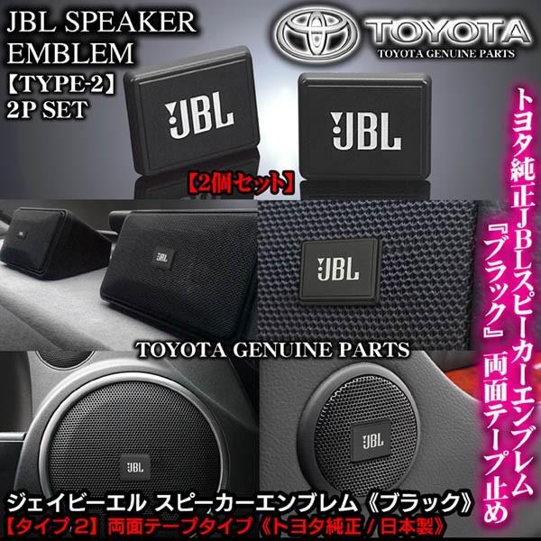 スバル車/トヨタ純正 タイプ2/JBLブラック ジェイビーエル/スピーカーエンブレム プレート 2個/両面テープ止ABS樹脂/ブラガ|cargoodsya-shopping