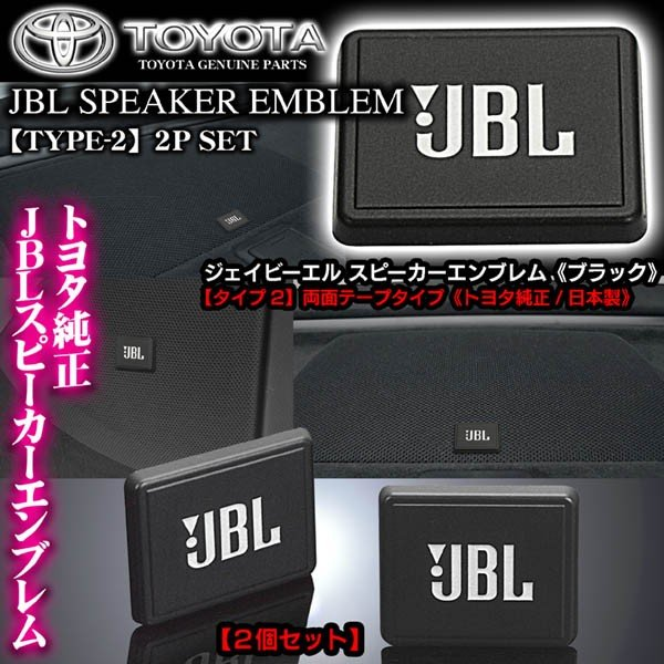 スバル車/トヨタ純正 タイプ2/JBLブラック ジェイビーエル/スピーカーエンブレム プレート 2個/両面テープ止ABS樹脂/ブラガ|cargoodsya-shopping|02