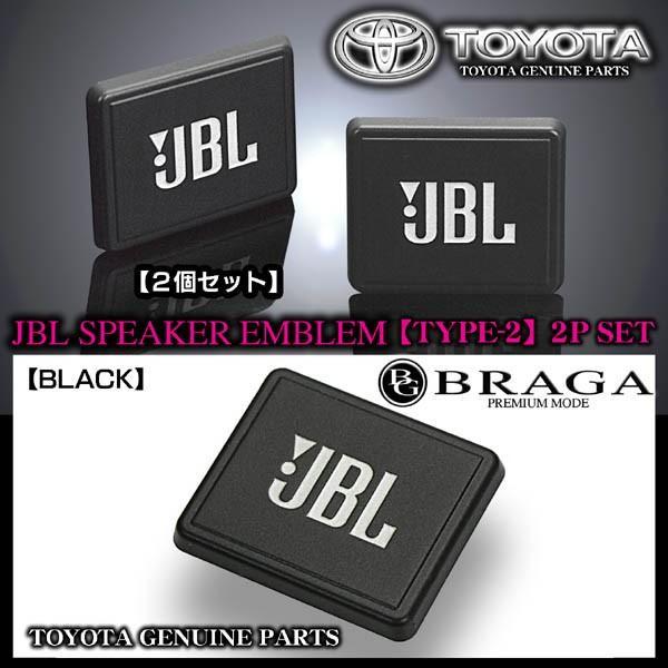 スバル車/トヨタ純正 タイプ2/JBLブラック ジェイビーエル/スピーカーエンブレム プレート 2個/両面テープ止ABS樹脂/ブラガ|cargoodsya-shopping|05