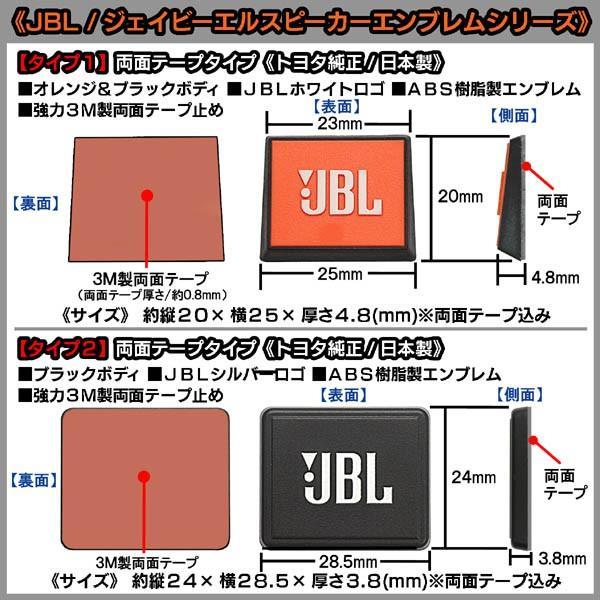 スバル車/トヨタ純正 タイプ2/JBLブラック ジェイビーエル/スピーカーエンブレム プレート 2個/両面テープ止ABS樹脂/ブラガ|cargoodsya-shopping|06