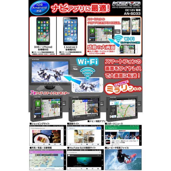 ダイハツ車/ナビアプリに最適/スマホ画面が大画面に/WiFiワイヤレスAN-S033ミラリンちゃん7インチ/スマートフォンモニターiOS/Android|cargoodsya-shopping|04