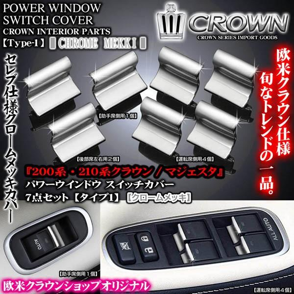 タイプ1/200/210系クラウン・マジェスタ/クロームメッキ・7点セット/パワーウインドウ ボタン/スイッチカバー欧米クラウン仕様/ブラガ