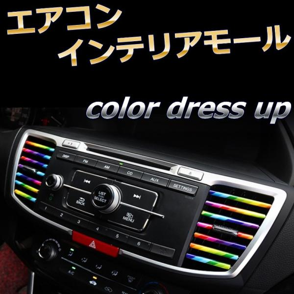 カー用品 便利グッズ カーアクセサリー 車内 ドレスアップ 空調 エアコン リム カーグッズ おしゃれ 車用品 人気 20cm 10本