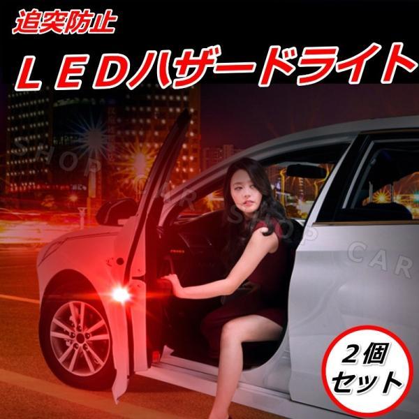 車用品 追突防止 防犯 LED 警告 配線不要 ライト カーアクセサリー ドア ぶつけ防止 カー用品 2個 セット 便利グッズ