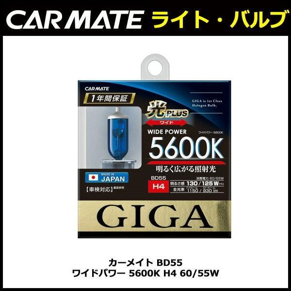 カーメイト GIGA(ギガ) BD55 ワイドパワー 5600K H4 60/55W ハロゲンバルブ (アウトレット)carmate