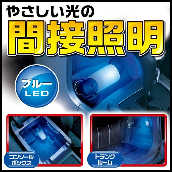 シガーソケット ライト LED ランプ カーメイト CZ404 LEDライト2 プラグ ブルーLED  車内 ライト LEDライト ブルーLED 車 イルミネーション carmate