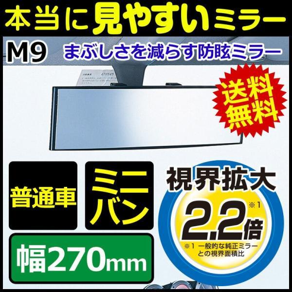 ルームミラー カーメイト M9 3000R 270mm クローム鏡(防眩鏡) パーフェクトミラー  バックミラー 車 ルームミラー carmate