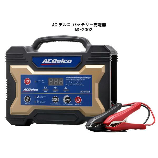 ACDelco全自動バッテリー充電器12V専用AD-2002