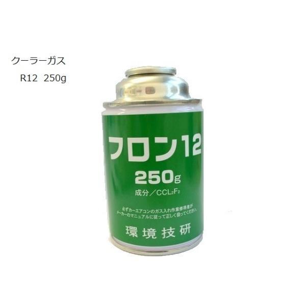冷媒用 R12 クーラーエアコンガス 250g缶 カーエアコン フロンガス