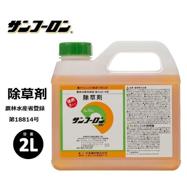 除草剤 サンフーロン 徳用2Lタイプ 根まで枯らす 液剤