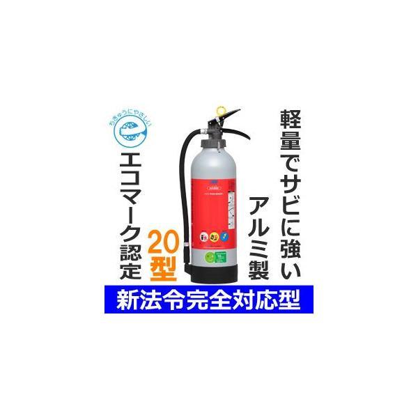 NDCエコアルミ加圧式消火器20型 PAN-20AP 日本ドライケミカル【リサイクル料込み/送料無料】