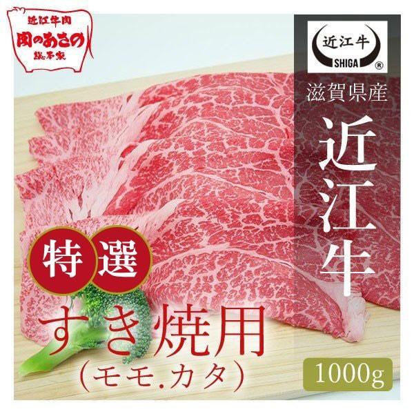 近江牛 特撰すき焼き用(モモ・カタ) 1000g