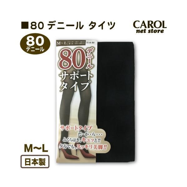 80デニールタイツ黒サポートタイプタイツストッキングMLブラック日本製メール便対応