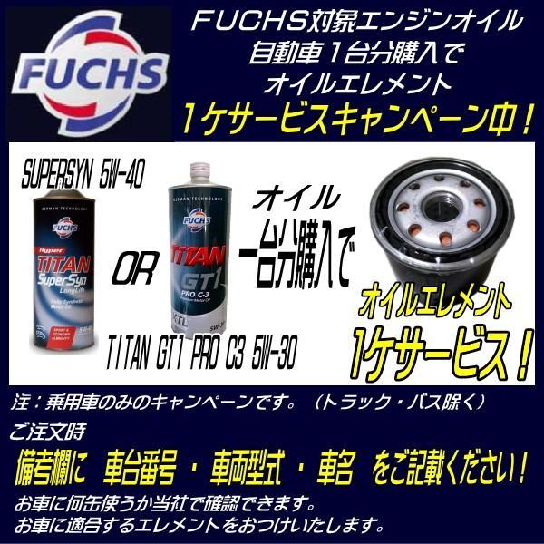 FUCHS (フックス)エンジンオイルTITAN GT1 PRO C3 5W-30 x6L BENZ・BMW・VW・AUDI車に推奨|carpart83|05