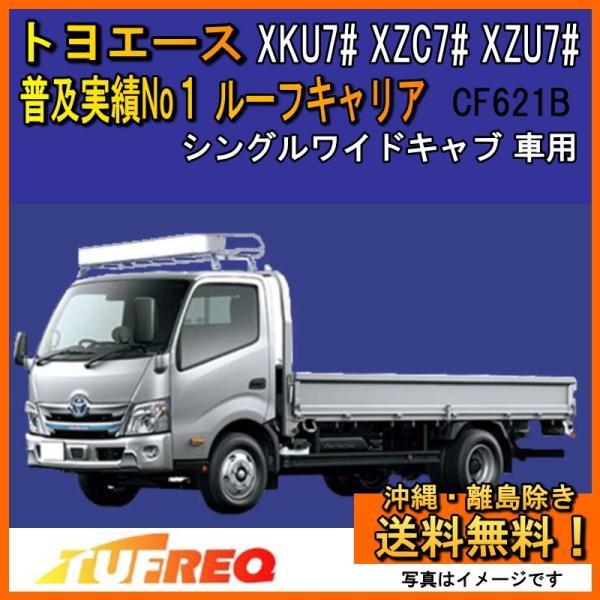 トヨエース XKU700 XZC710 XZU700 TUFREQ ルーフキャリア CF621B Cシリーズ シングルワイドキャブ 送料無料 carpart83