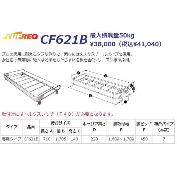 トヨエース XKU700 XZC710 XZU700 TUFREQ ルーフキャリア CF621B Cシリーズ シングルワイドキャブ 送料無料 carpart83 04
