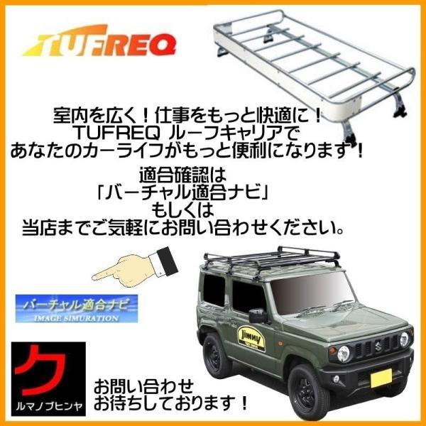 トヨエース XKU700 XZC710 XZU700 TUFREQ ルーフキャリア CF621B Cシリーズ シングルワイドキャブ 送料無料 carpart83 05