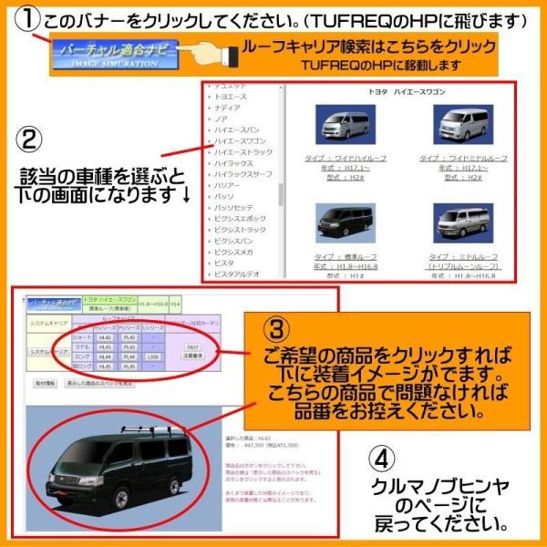 トヨエース XKU700 XZC710 XZU700 TUFREQ ルーフキャリア CF621B Cシリーズ シングルワイドキャブ 送料無料 carpart83 06