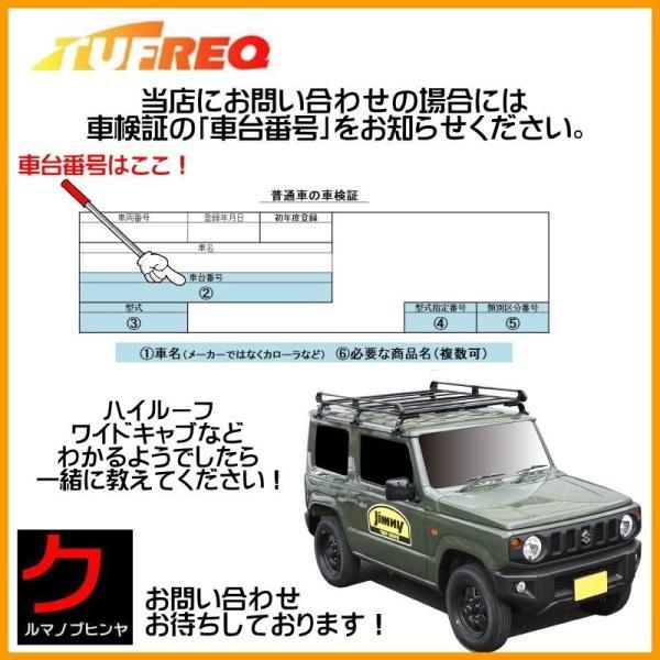 トヨエース XKU700 XZC710 XZU700 TUFREQ ルーフキャリア CF621B Cシリーズ シングルワイドキャブ 送料無料 carpart83 08
