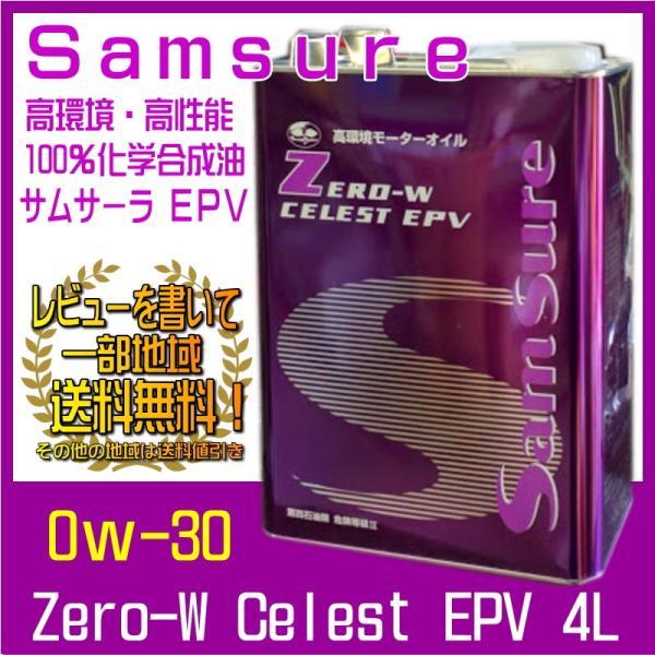 エステル化学合成油 エンジンオイル サムサーラ Samsure  EPV 0w30 4L SN ロングドレン carpart83