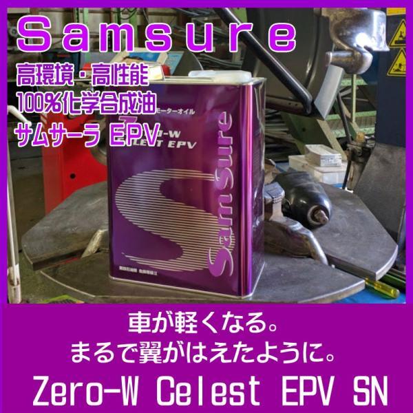 エステル化学合成油 エンジンオイル サムサーラ Samsure  EPV 0w30 4L SN ロングドレン carpart83 02