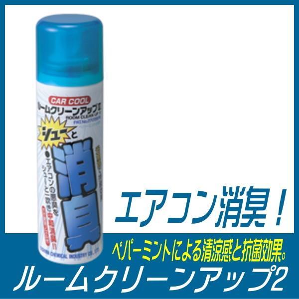 ルームクリーンアップ2  カーエアコンの消臭 除菌剤|carpart83