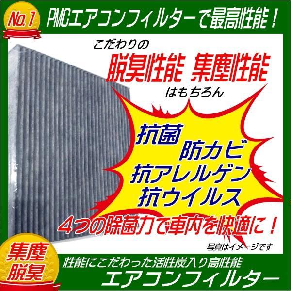 PC410C マツダ車用 エアコンフィルター アクセラ アテンザ CX5 PM2.5 花粉症対策 活性炭入り 脱臭|carpart83|02