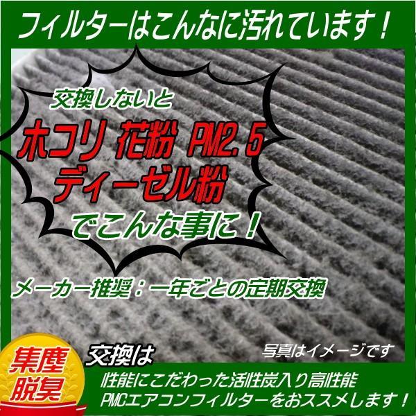 PC410C マツダ車用 エアコンフィルター アクセラ アテンザ CX5 PM2.5 花粉症対策 活性炭入り 脱臭|carpart83|03