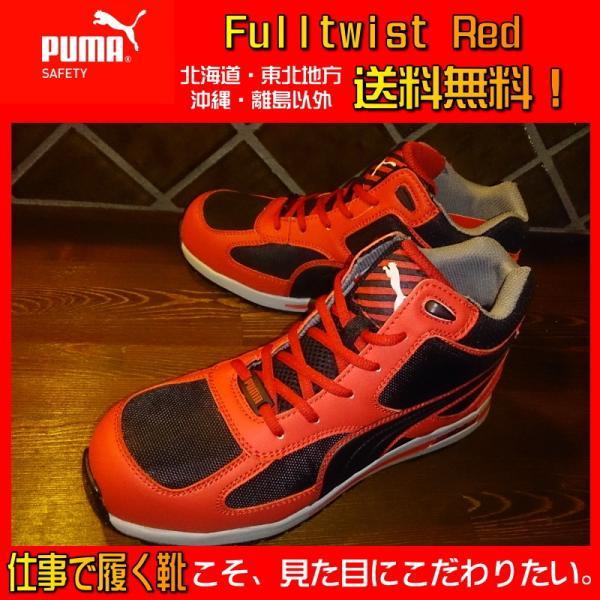 PUMA 安全靴 プーマ セーフティシューズ メンズ Fulltwist レッド フルツイスト  一部地域送料無料|carpart83