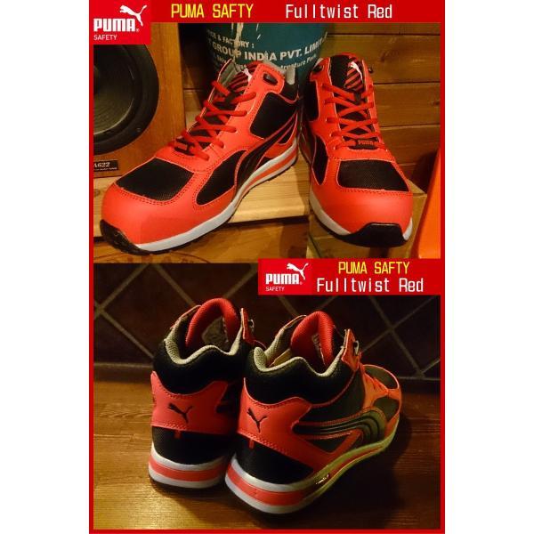 PUMA 安全靴 プーマ セーフティシューズ メンズ Fulltwist レッド フルツイスト  一部地域送料無料|carpart83|03