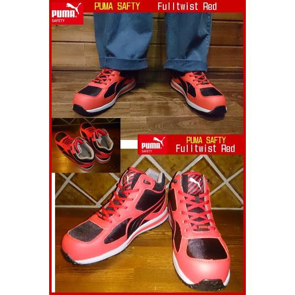 PUMA 安全靴 プーマ セーフティシューズ メンズ Fulltwist レッド フルツイスト  一部地域送料無料|carpart83|06