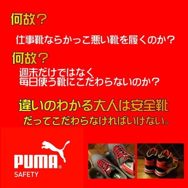 PUMA 安全靴 プーマ セーフティシューズ メンズ Fulltwist レッド フルツイスト 一部地域送料無料|carpart83|07