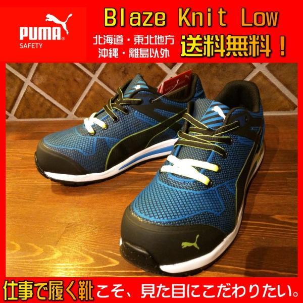 PUMA 安全靴 プーマ セーフティシューズ メンズ Blaze Knit Low ブレイズニットロー 送料無料|carpart83